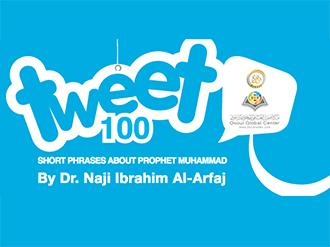 تغريدات وعبارات قصيرة حول النبي محمد صلى الله عليه وسلم