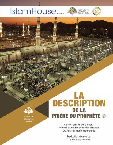 كيفية صلاة النبي صلى الله عليه وسلم - باللغة الفرنسية