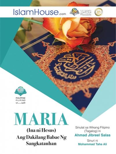 مريم أفضل نساء العالمين - باللغة الفلبينية