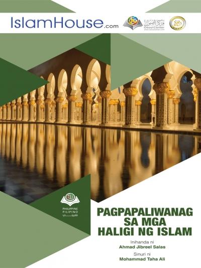 شرح أركان الإسلام - باللغة الفلبينية