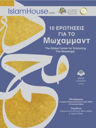 عشرة أسئلة وأجوبة حول النبي محمد صلى الله عليه وسلم - باللغة اليونانية