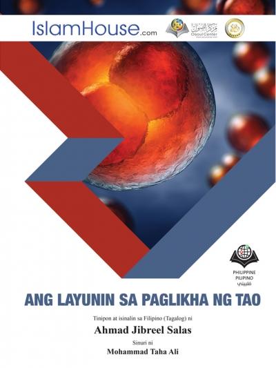 الغرض من خلق الإنسان - باللغة الفلبينية