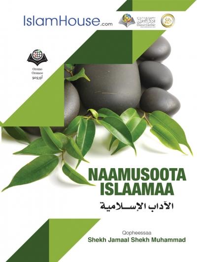 الآداب الإسلامية