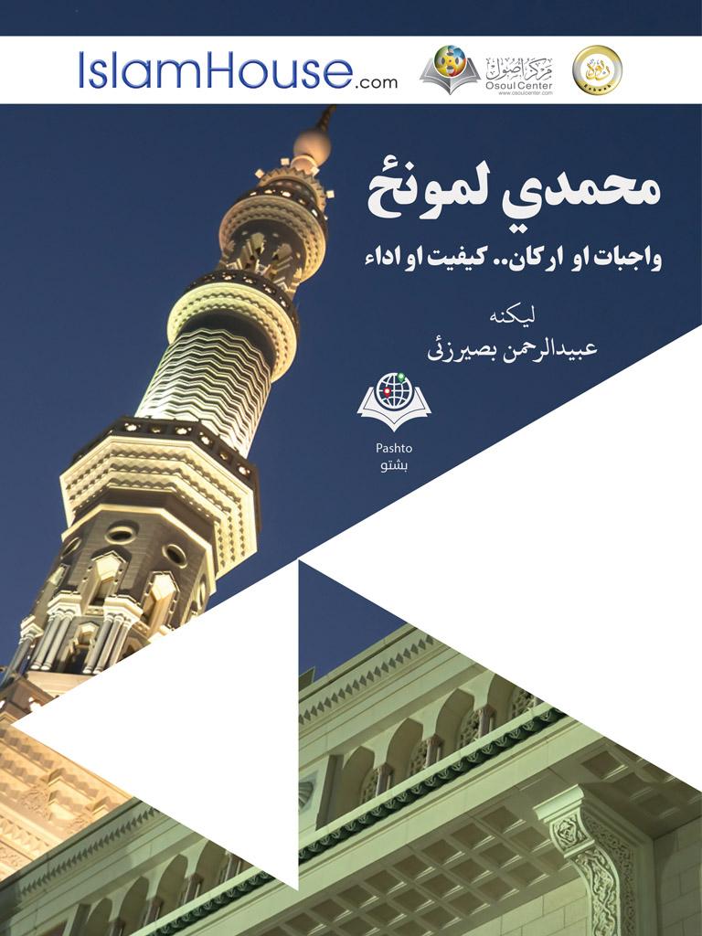 كيفية صلاة النبي صلى الله عليه وسلم - بلغة البشتو