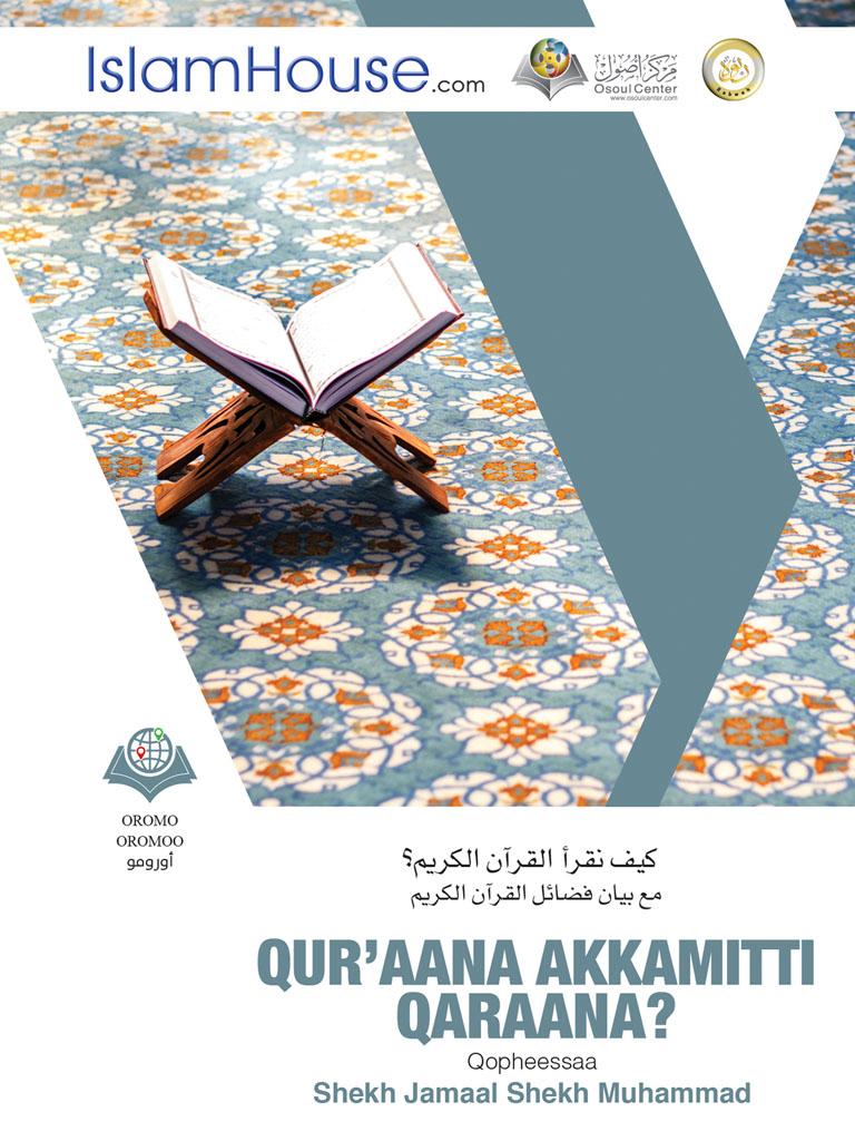 كيف نقرأ القرآن الكريم؟ - باللغة الأورومية