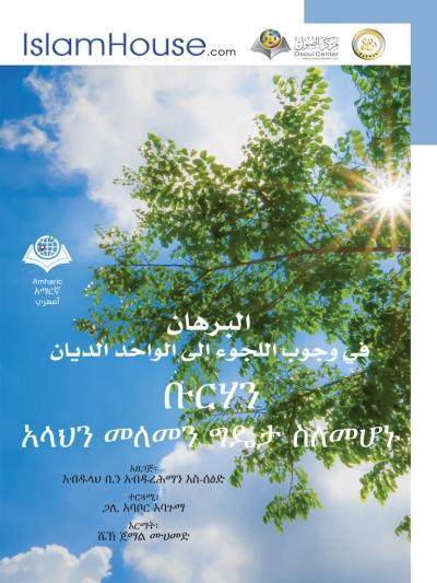 البرهان في وجوب اللجوء إلى الواحد الديان - باللغة الأمهرية