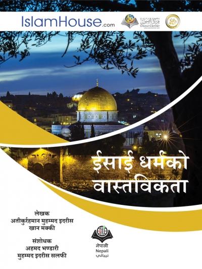 حقيقة النصرانية - باللغة النيبالية