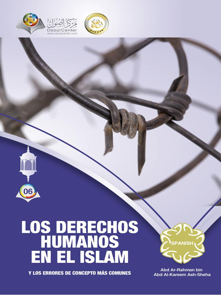 حقوق الإنسان في الإسلام - باللغة الإسبانية