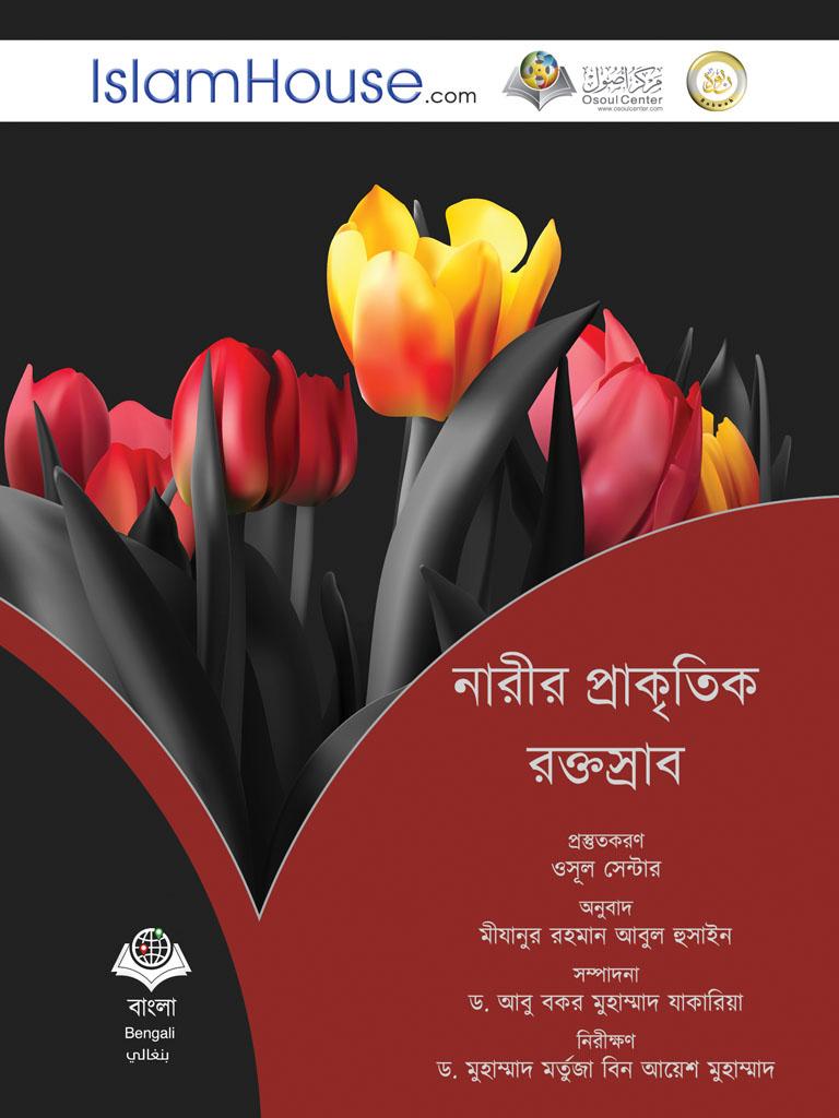 رسالة في الدماء الطبيعية للنساء - باللغة البنغالية