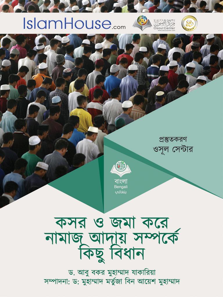أحكام متعلقة بالجمع والقصر - باللغة البنغالية