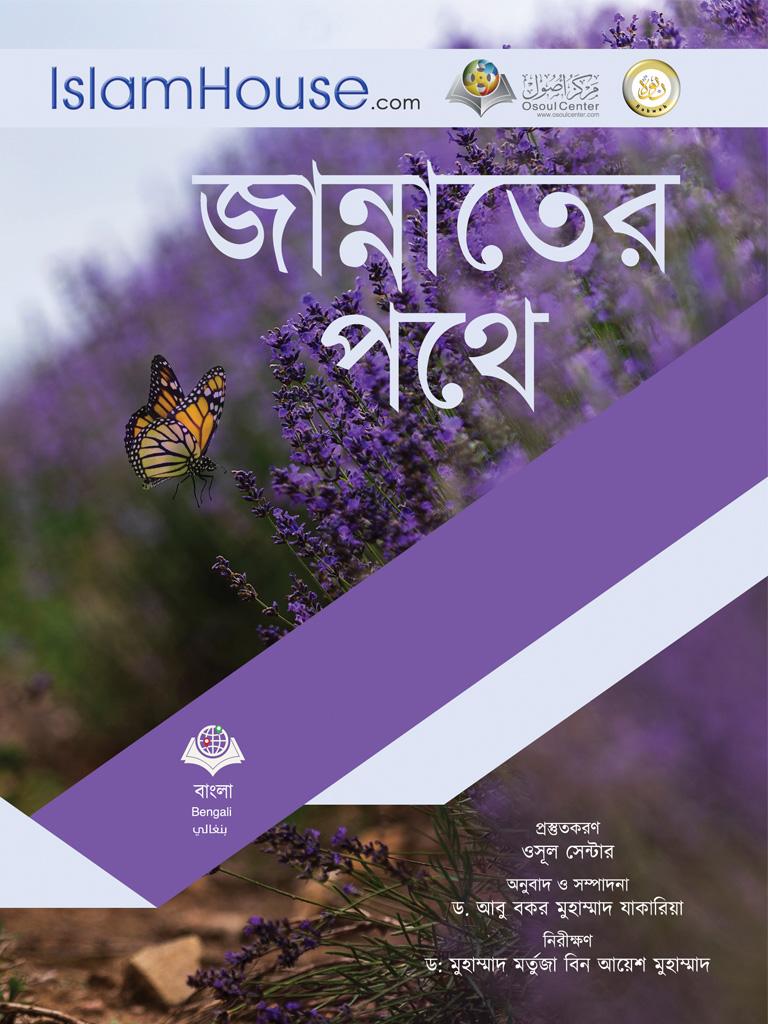 طريق الجنان - باللغة البنغالية