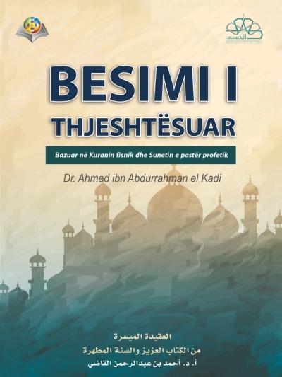 العقيدة الميسرة من الكتاب العزيز والسنة المطهرة - باللغة الألبانية