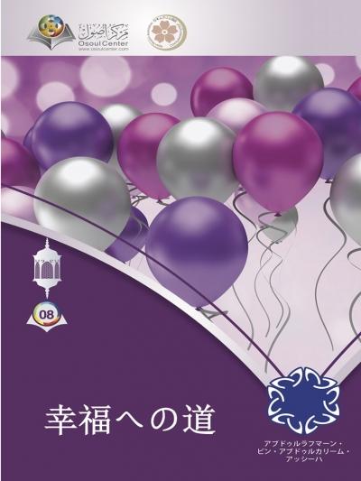 طريق السعادة - باللغة اليابانية
