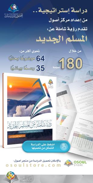 رؤية شاملة عن المسلم الجديد - دراسة استراتيجية علمية تعليمية