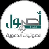 The  Osoul Advocacy Audio Unit