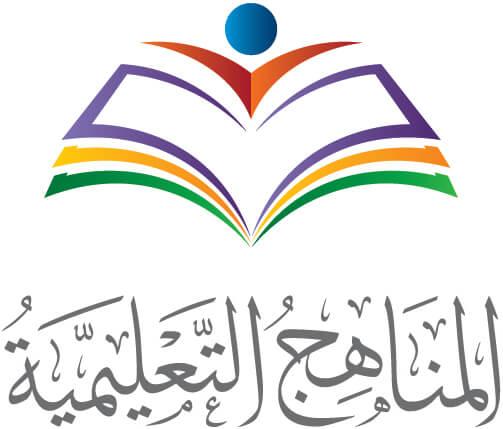 المناهج التعليمية