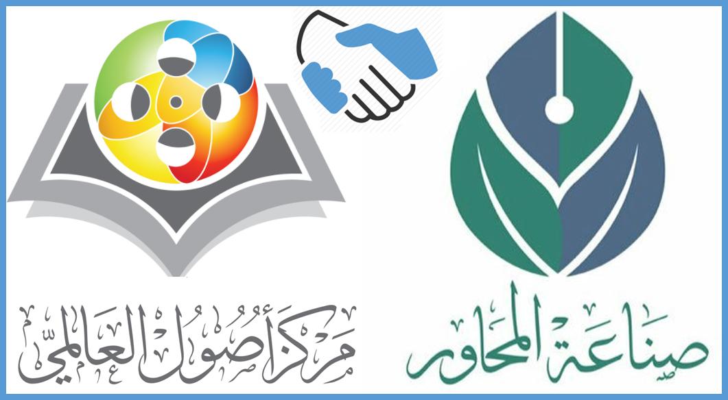 توقيع اتفاقية تعاون مع برنامج صناعة المحاور (٢) في مجال الاستشارات والترجمة
