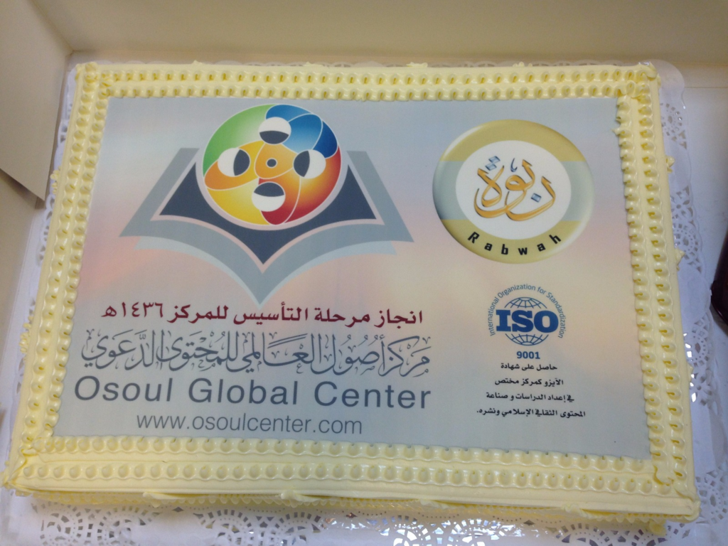 مركز أصول العالمي يحتفل بإنجاز المرحلة التأسيسية