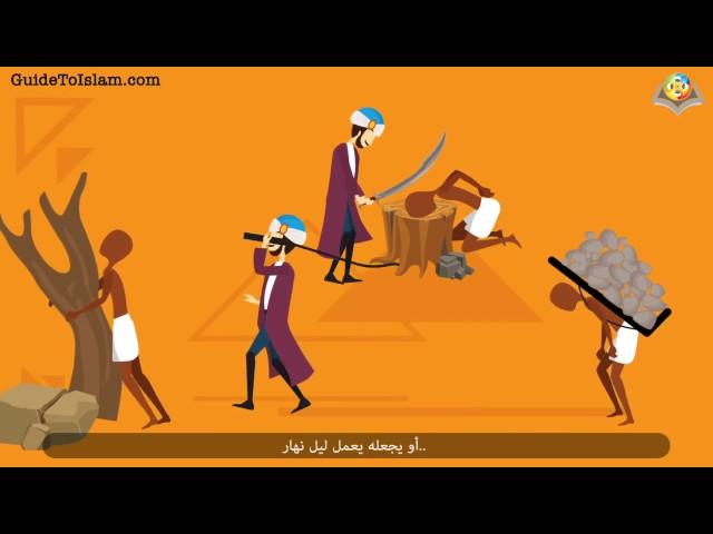 العُبودية في الإسلام