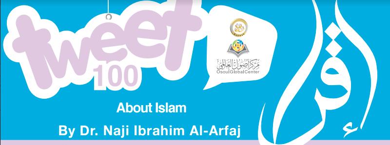 تغريدات حول الإسلام