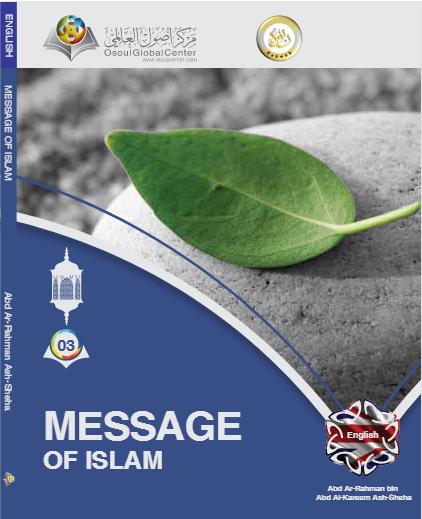 رسالة الإسلام