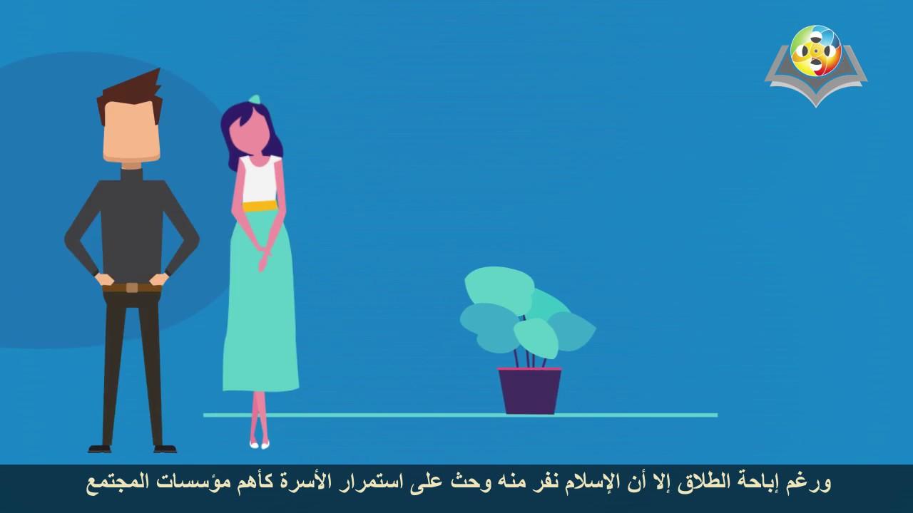 الإسلام والرغبة المحرمة