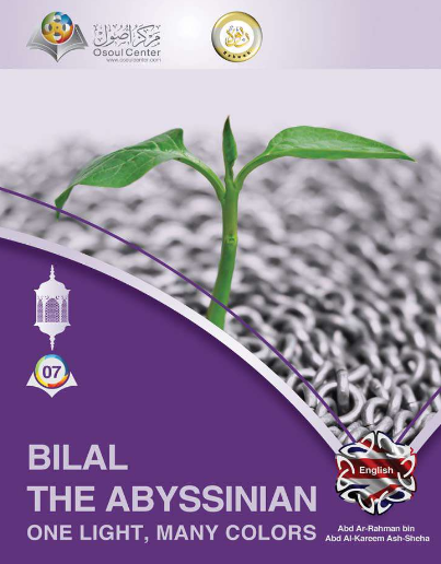 بلال بن رباح
