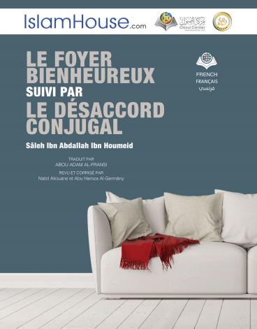 البيت السعيد وخلاف الزوجين - باللغة الفرنسية