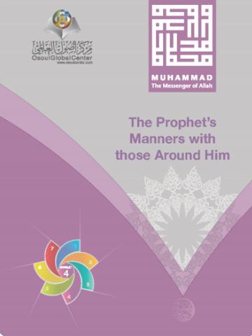 محمد رسول الله صلى الله عليه وسلم- الكتيب الرابع