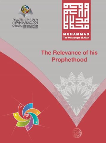 محمد رسول الله صلى الله عليه وسلم- الكتيب السابع