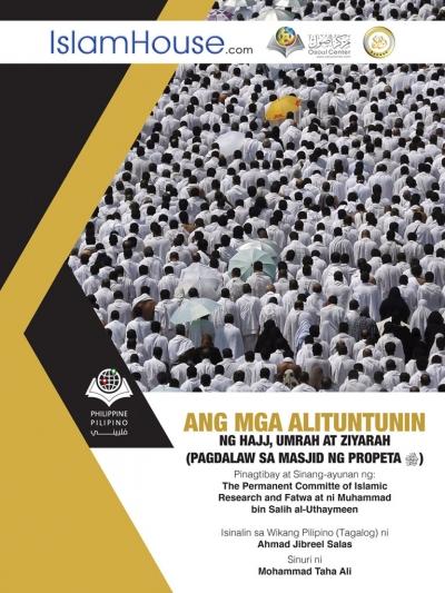 أحكام الحج والعمرة - باللغة الفلبينية