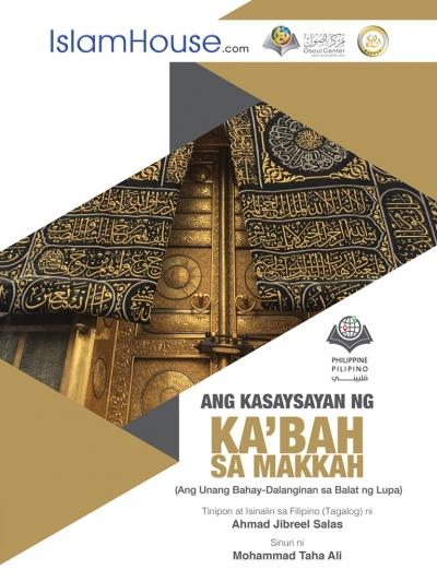 تاريخ الكعبة المشرفة - باللغة الفلبينية