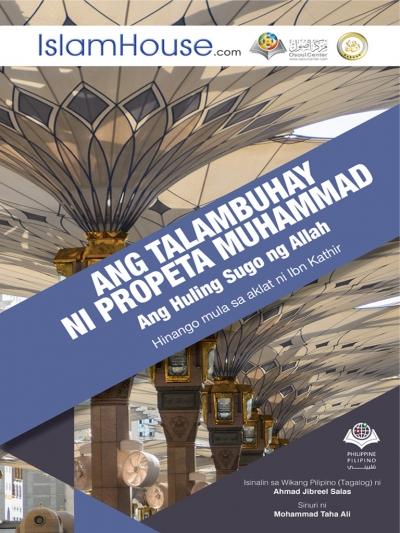 السيرة النبوية من كتاب ابن كثير - باللغة الفلبينية