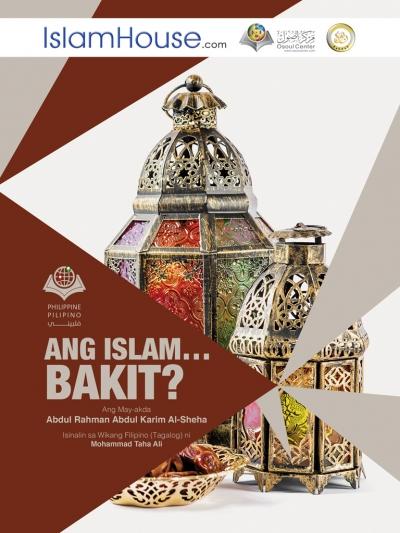 الإسلام..لماذا؟ - باللغة الفلبينية