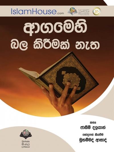 لا إكراه في الدين - باللغة السنهالية