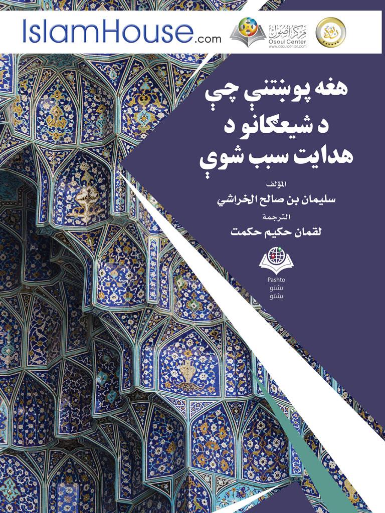 أسئلة قادت شباب الشيعة إلى الحق - بلغة البشتو