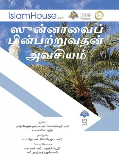 التمسك بالسنة النبوية - باللغة التاميلية