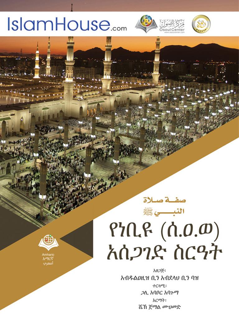 كيفية صلاة النبي صلى الله عليه وسلم - باللغة الأمهرية