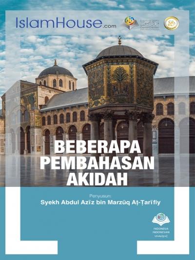 فصول في العقيدة - باللغة الإندونيسية