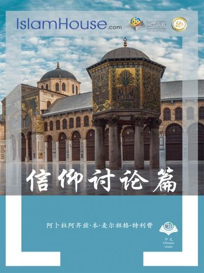 فصول في العقيدة - باللغة الصينية