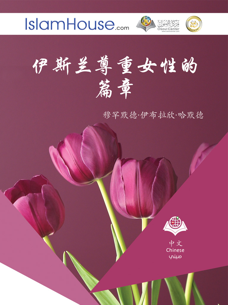 من صور تكريم الإسلام للمرأة - باللغة الصينية