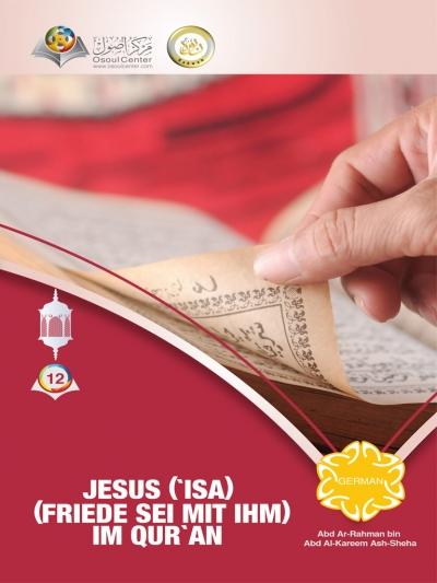 عيسى عليه السلام في القرآن - باللغة الألمانية