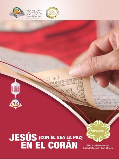 عيسى عليه السلام في القرآن - باللغة الإسبانية