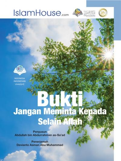 البرهان في وجوب اللجوء إلى الواحد الديان - باللغة الإندونيسية