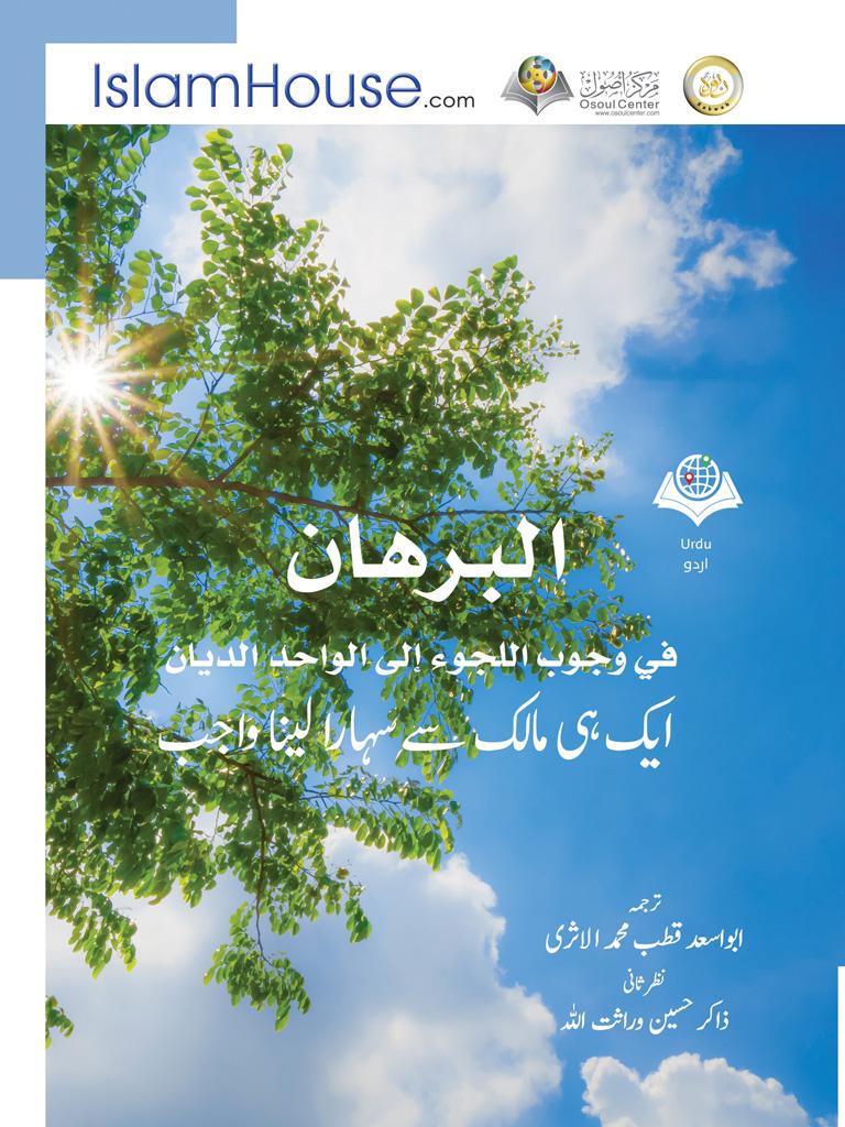 البرهان في وجوب اللجوء إلى الواحد الديان - باللغة الأردية