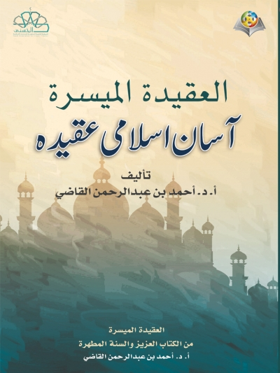 العقيدة الميسرة من الكتاب العزيز والسنة المطهرة - باللغة الأردية