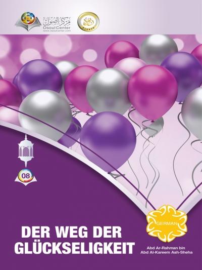 طريق السعادة - باللغة الألمانية