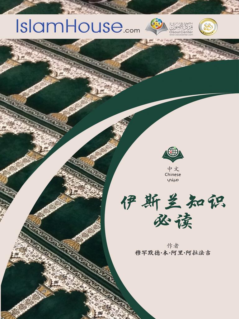 ما لا بد من معرفته عن الإسلام عقيدة وعبادة وأخلاقاً - باللغة الصينية