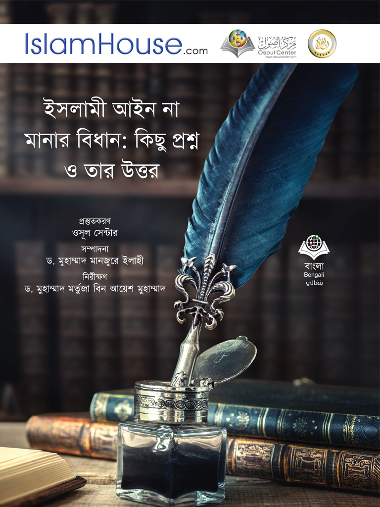 تحكيم شرع الله : شبهات وردود - باللغة البنغالية