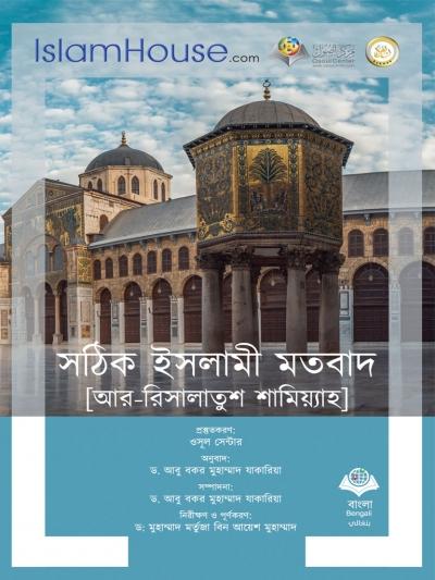 فصول في العقيدة - باللغة البنغالية